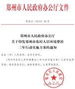 郑州市农村人居环境整治三年行动实施方案发布