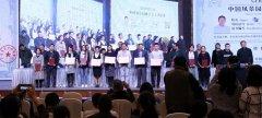 人文园林荣获2018年度中国风景园林学