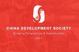 点击快速回顾2017伦敦政经中国发展论坛