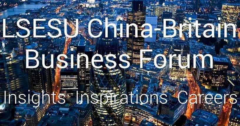 2018伦敦政经中国发展论坛开幕