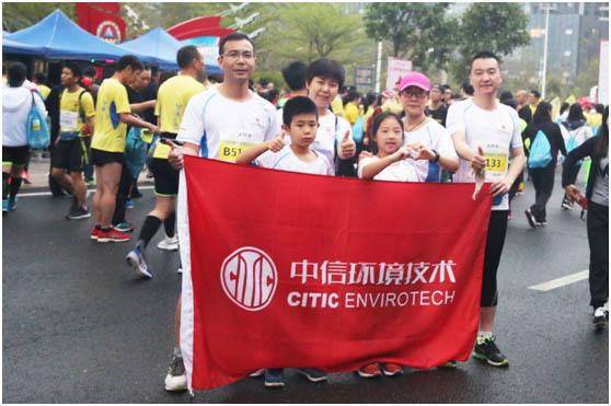 中信环境技术组团畅跑清远马拉松