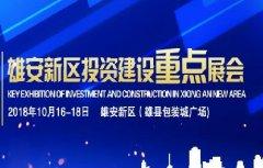 2019雄安新区城市生态修复及环境治理展览会