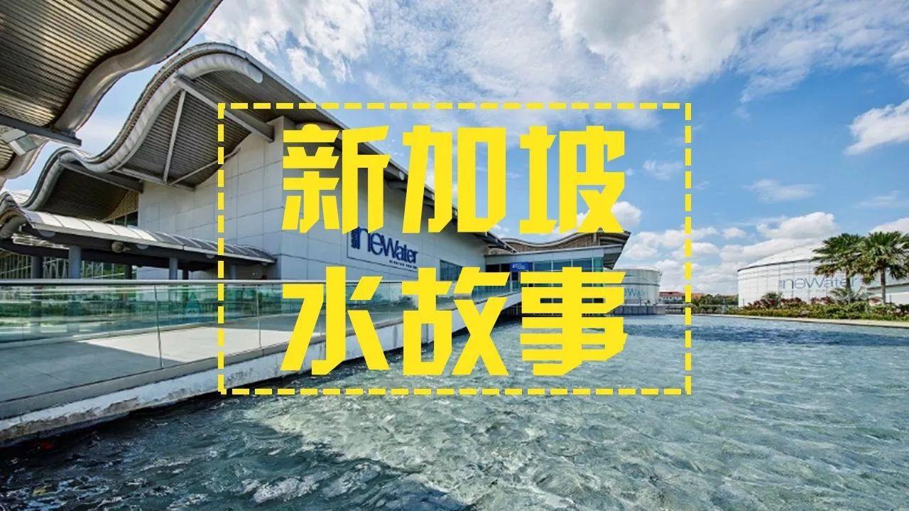 半个世纪打造的世界水科技创新品牌�D�D新加坡NEWater