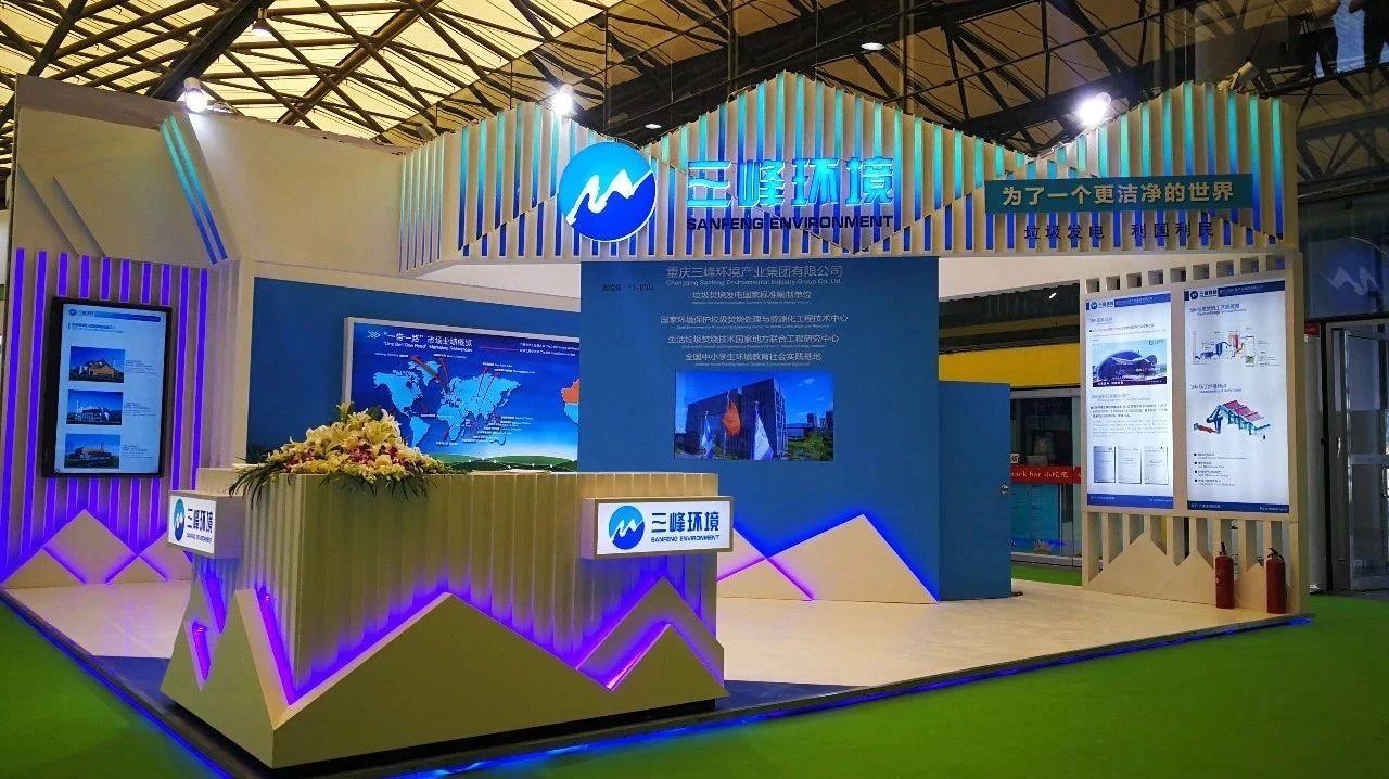 三峰环境亮相第十九届中国环博会及第五届固体废物资源