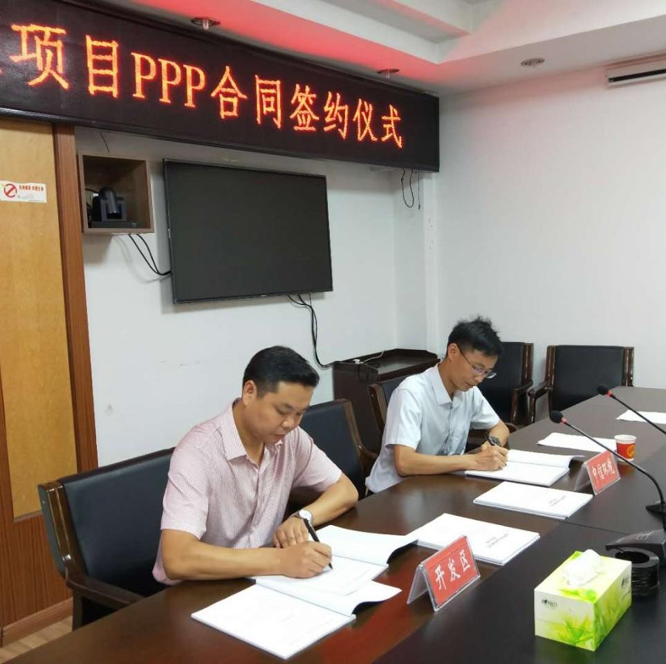 中信环境技术与湖北省应城市签约两PPP项目