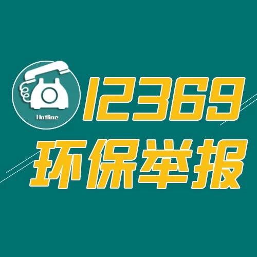 """生态环境部通报8月全国""""12369""""环保举"""