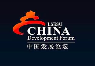 伦敦政经中国发展论坛(CDF)十年主题回顾
