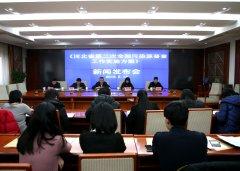 我省召开《河北省第二次全国污染源普查工作实施方案》新闻发布会