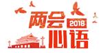 全国人大代表、安徽省环保厅厅长徐恒秋:为守护美丽家