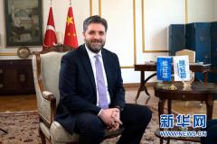 土耳其驻华大使:北京的空气质量得到很大改