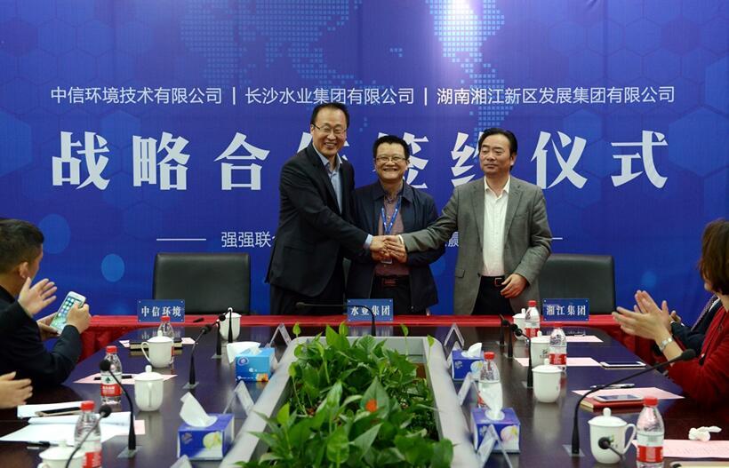 中信环境技术、长沙水业、湘江发展签署战略合作协议