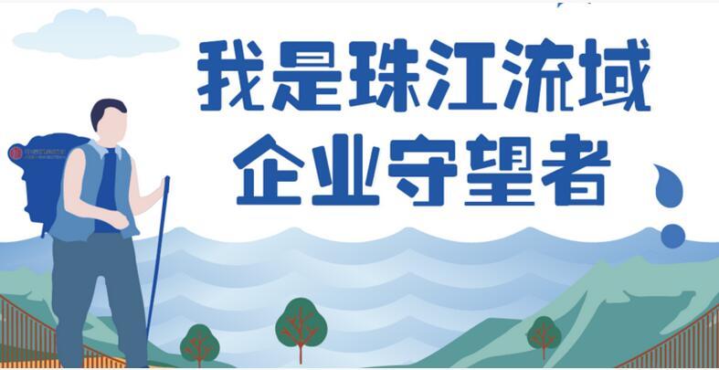 千禾基金联合中信环境技术发起首场珠江流域企业守望者