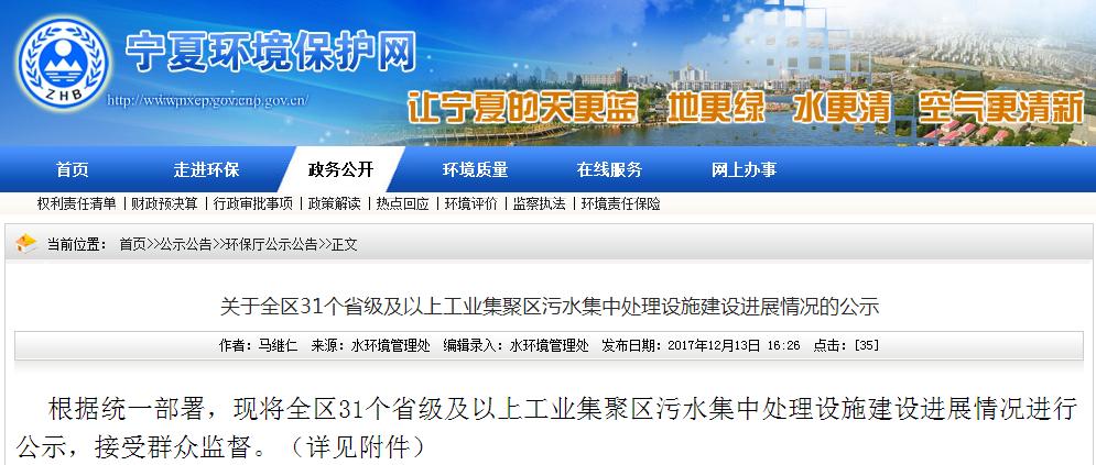 宁夏:31个省级及以上工业集聚区污水集中处理设施建设进展情况统