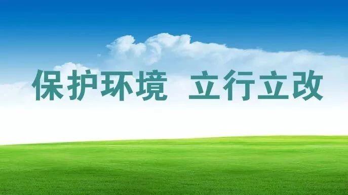 省环保委员会召开2018年第一次会议 坚