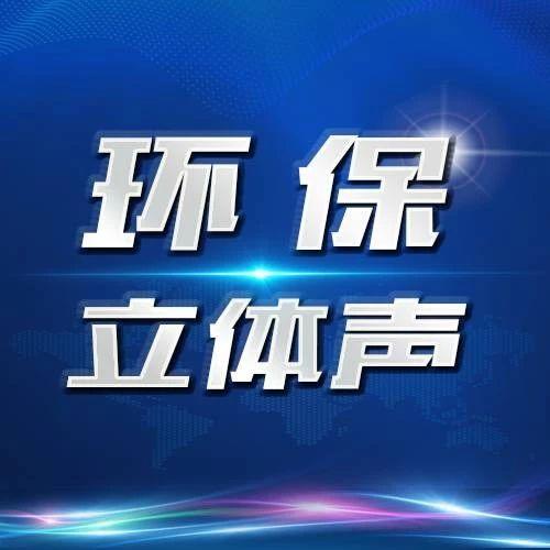 环保立体声丨江苏省环境保护厅4月例行