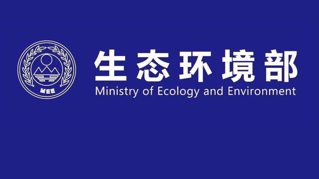 """生态环境部公布""""清废行动2018"""" 第二"""