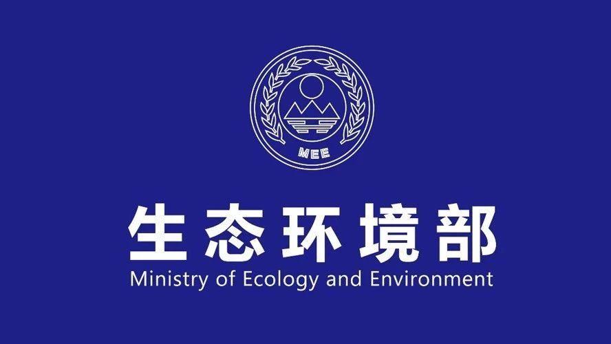 生态环境部通报6起非法转移倾倒固体废