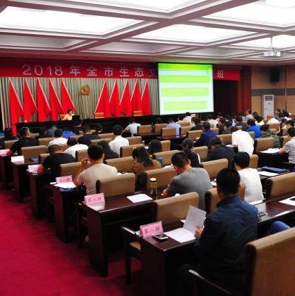 赤峰市举办2018年全市生态文明建设专题