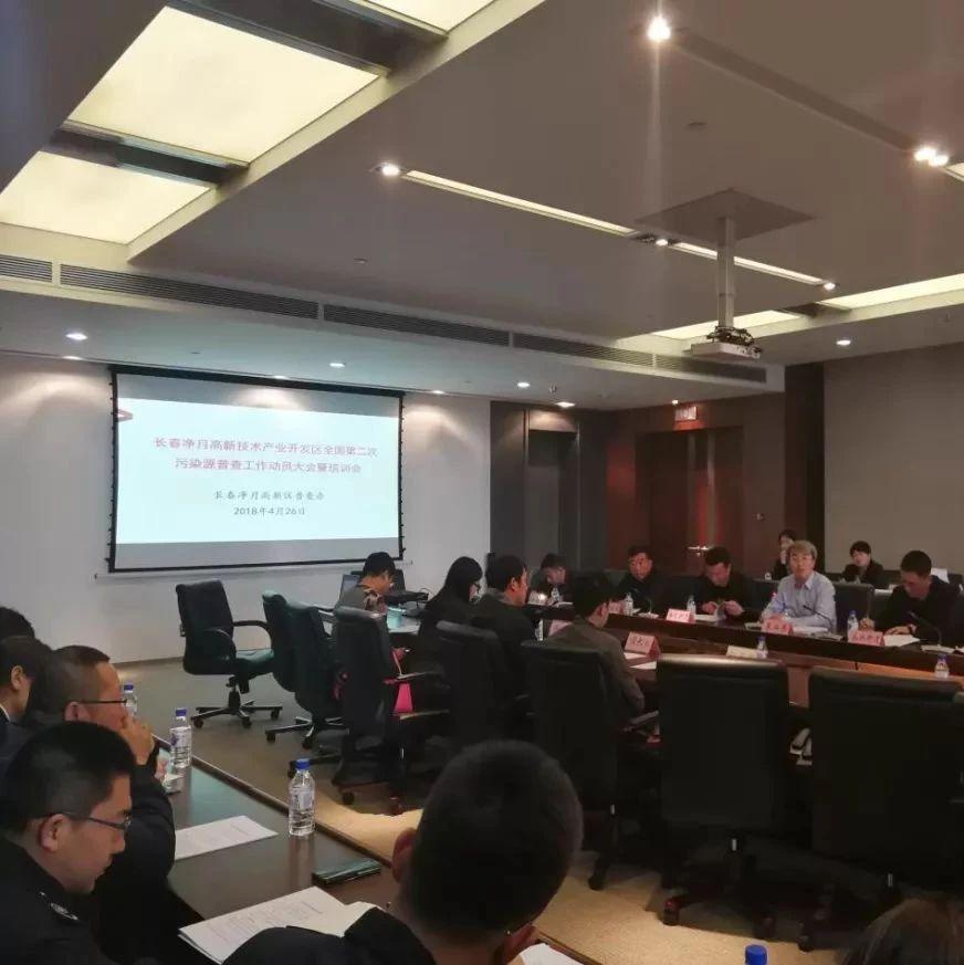 长春净月高新技术产业开发区举行第二次