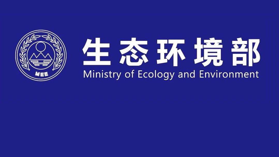 生态环境部通报《大气污染防治行动计