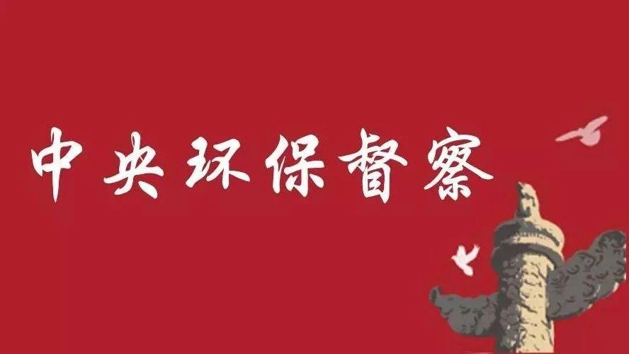 """中央第五环境保护督察组进驻广东省开展环境保护督察"""""""