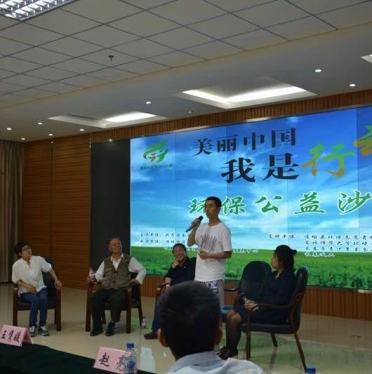 """""""美丽中国 我是行动者""""环保公益沙龙"""