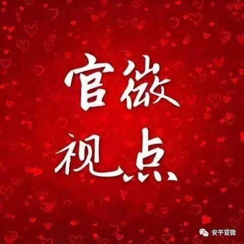 河北省环境违法举报有奖,最高奖五万,安平的你知道吗?