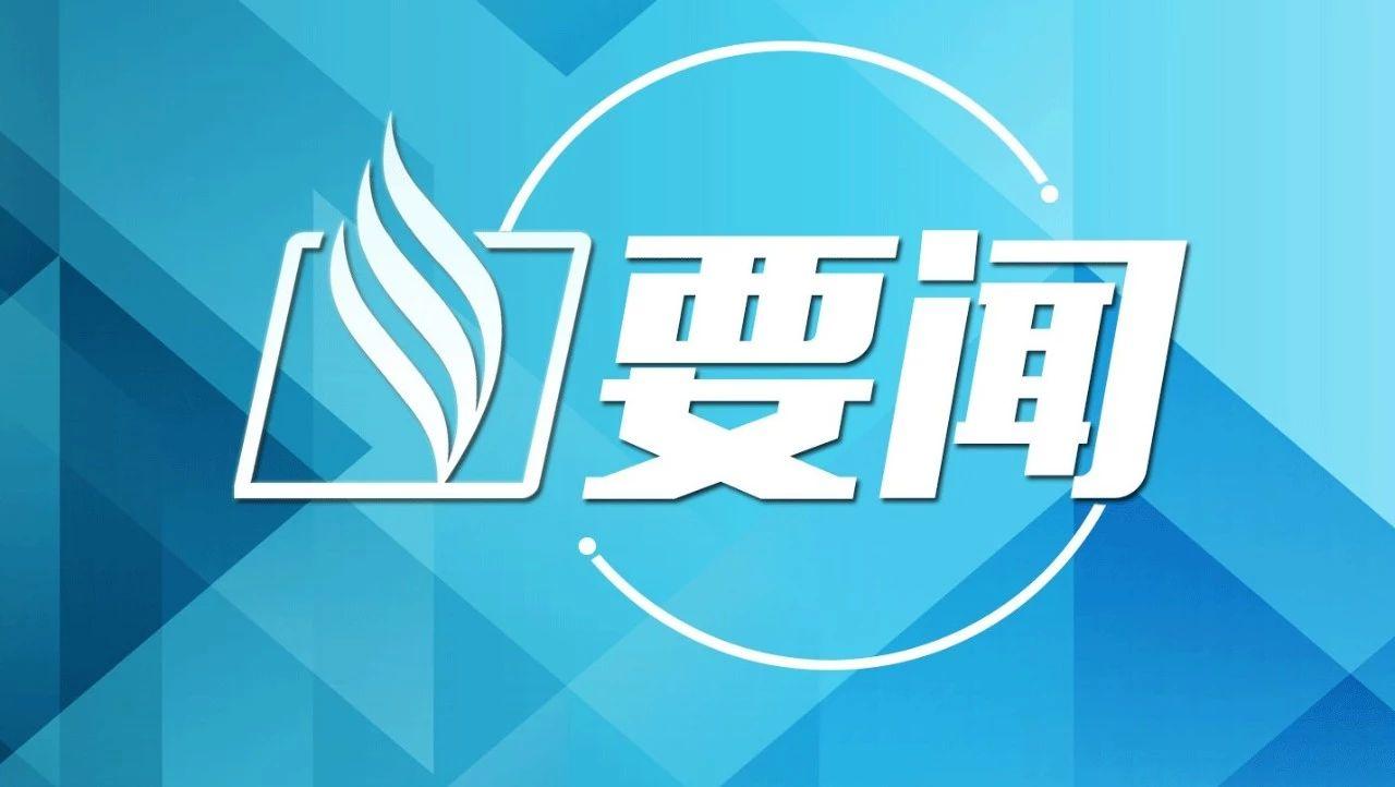 梅州市委常委会召开会议,坚持生态优先推动绿色发展!