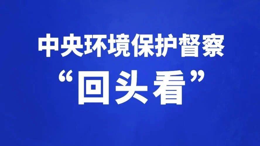 <b>中央环保督察组交办第十八批举办件214宗,河源惠州联合查处跨界红砖厂</b>