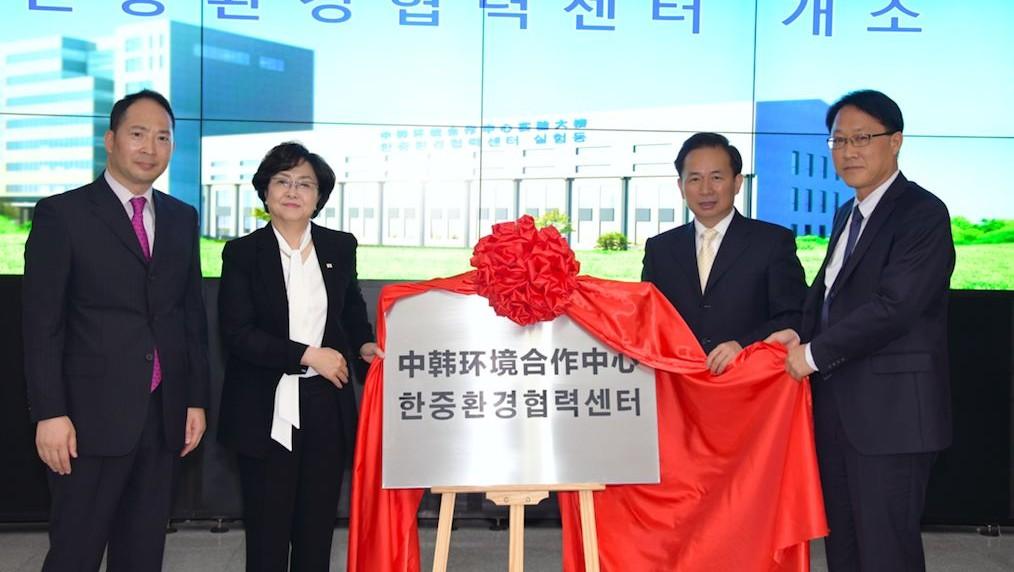 中韩环境合作中心正式启动
