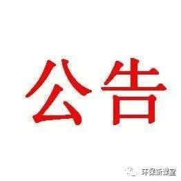 回应!东江环保关于央视报道情况的说明