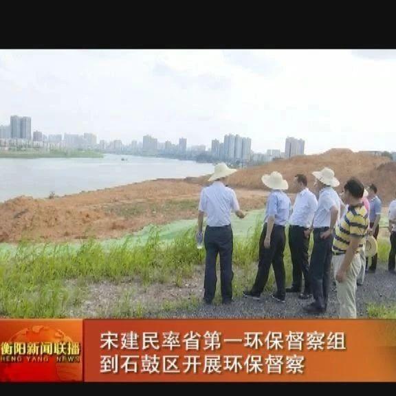 宋建民率湖南省第一环保督察组到石鼓区