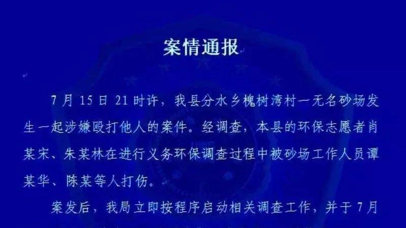 警方通报湘潭市湘潭县环保志愿者被打事件,砂场2人被拘
