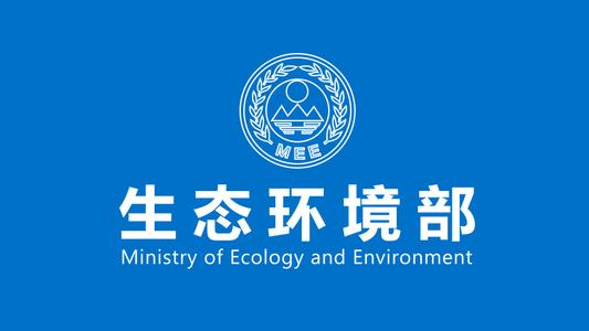 生态环境部召开部党组(扩大)会议  李干杰主持会议