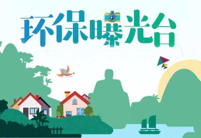 曝光台: 山西晋中,河南三门峡企业(单位)存环境问题