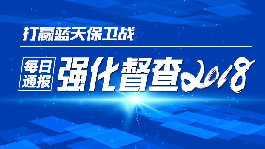 生态环境部通报2018-2019年蓝天保卫战