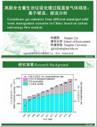 【报告精选】基于碳流和能流分析的高