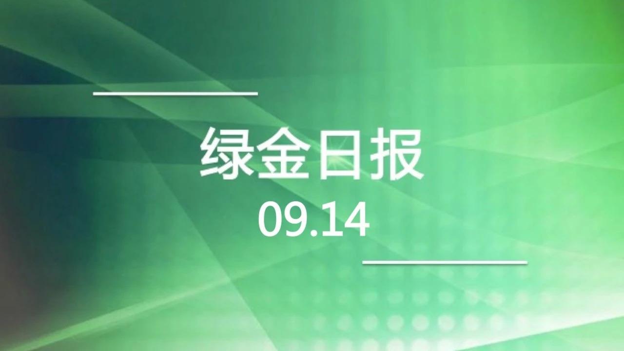绿色金融日报 09.14