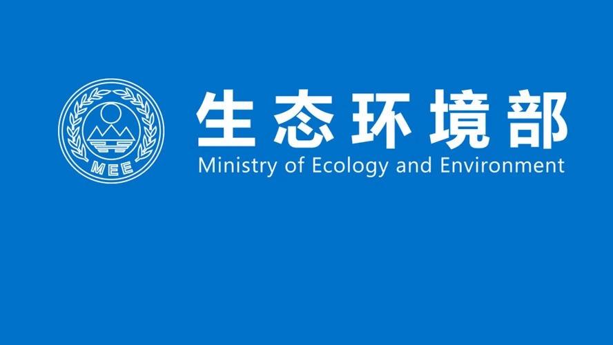 生态环境部肯定浙江、四川乐山设立生
