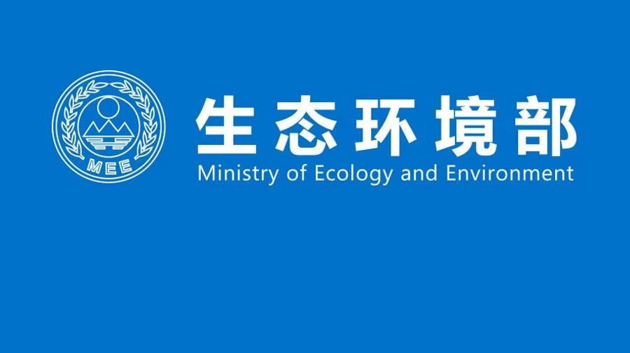 2018年中国国际保护臭氧层日纪念大会
