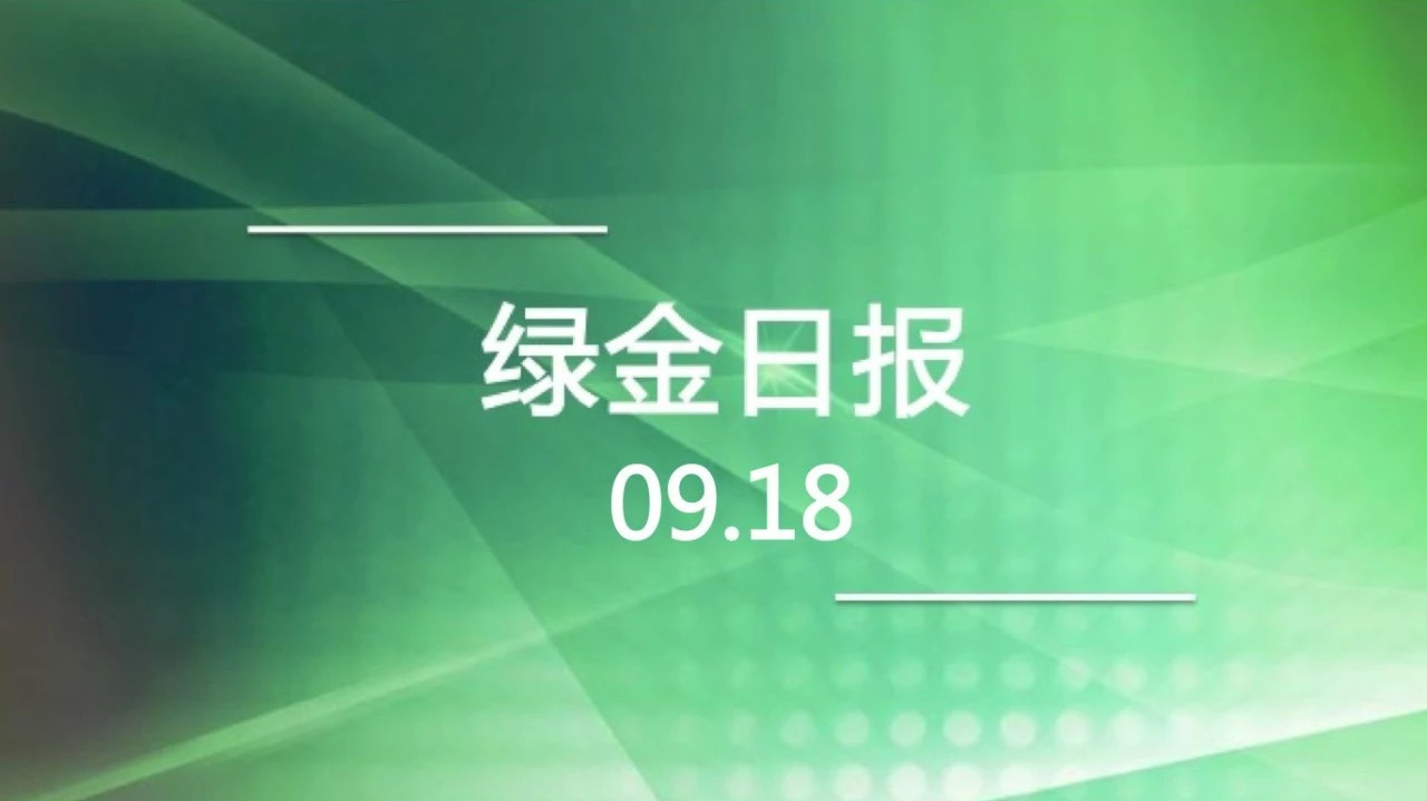 绿色金融日报 09.18