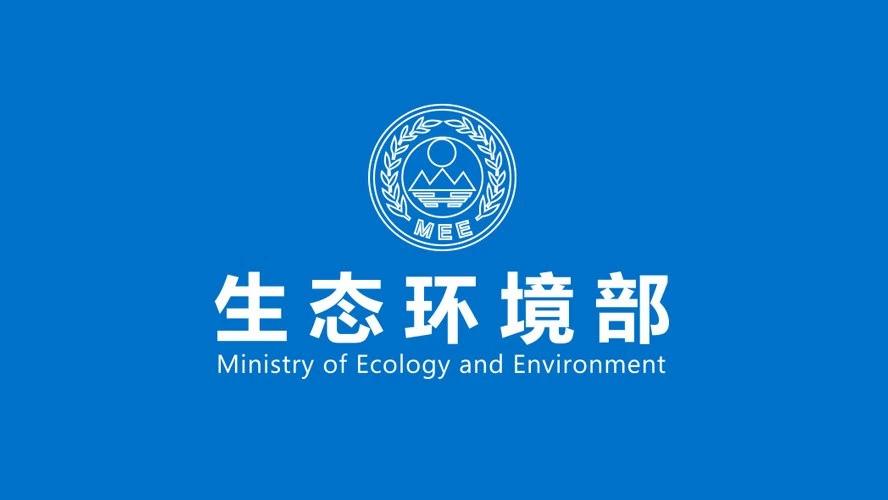 生态环境部通报4起中央环保督察整改不