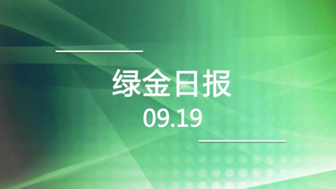 绿色金融日报 09.19
