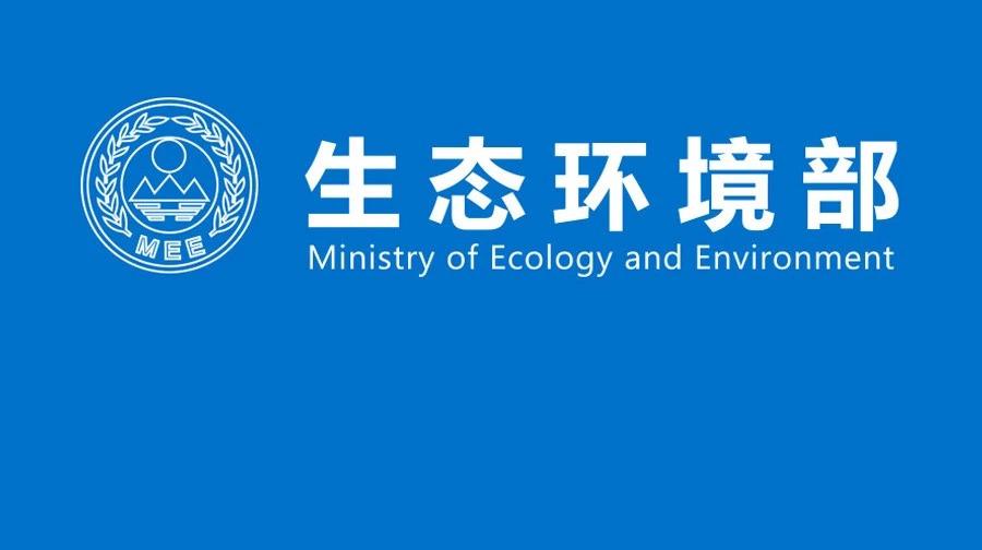 生态环境部通报陕西商洛商州区环境违法