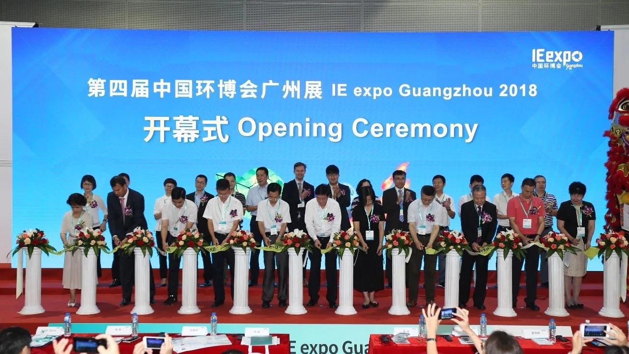 第四届中国环博会广州展砥砺前行 荣耀闭幕:助力污染