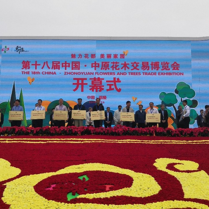 第18届中国.中原花木交易博览会开幕