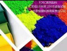福斯(FOSC)系列蛋白质纤维染料高品质