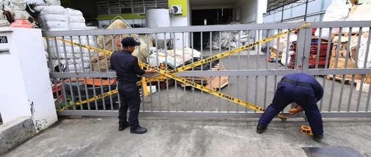 马来西亚废塑料工厂被查封,业界知情