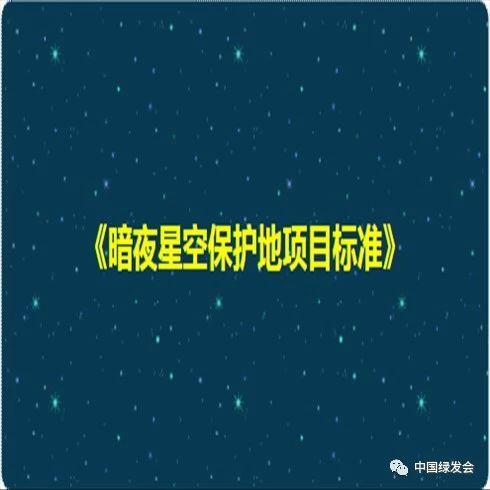 绿会将正式发布《暗夜星空保护地项目标准》
