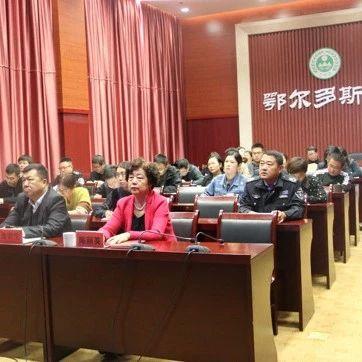 鄂尔多斯市环保局召开第十四次集中学习会议